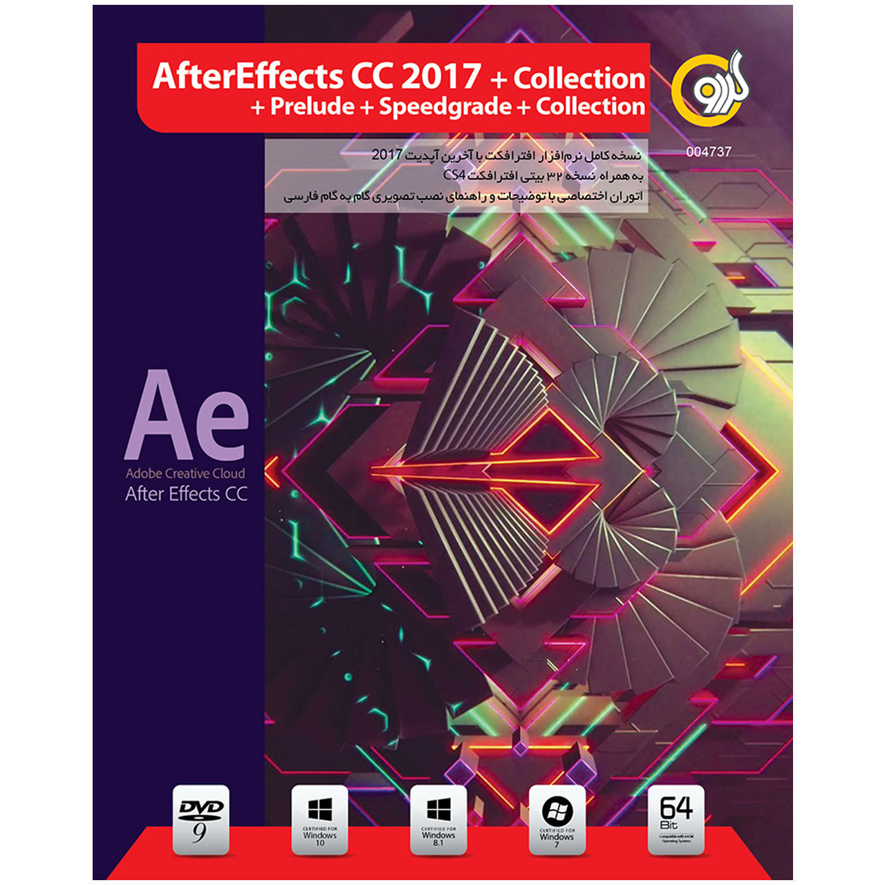 نرم افزار گردو Adobe After Effects CC 2017 + Collection