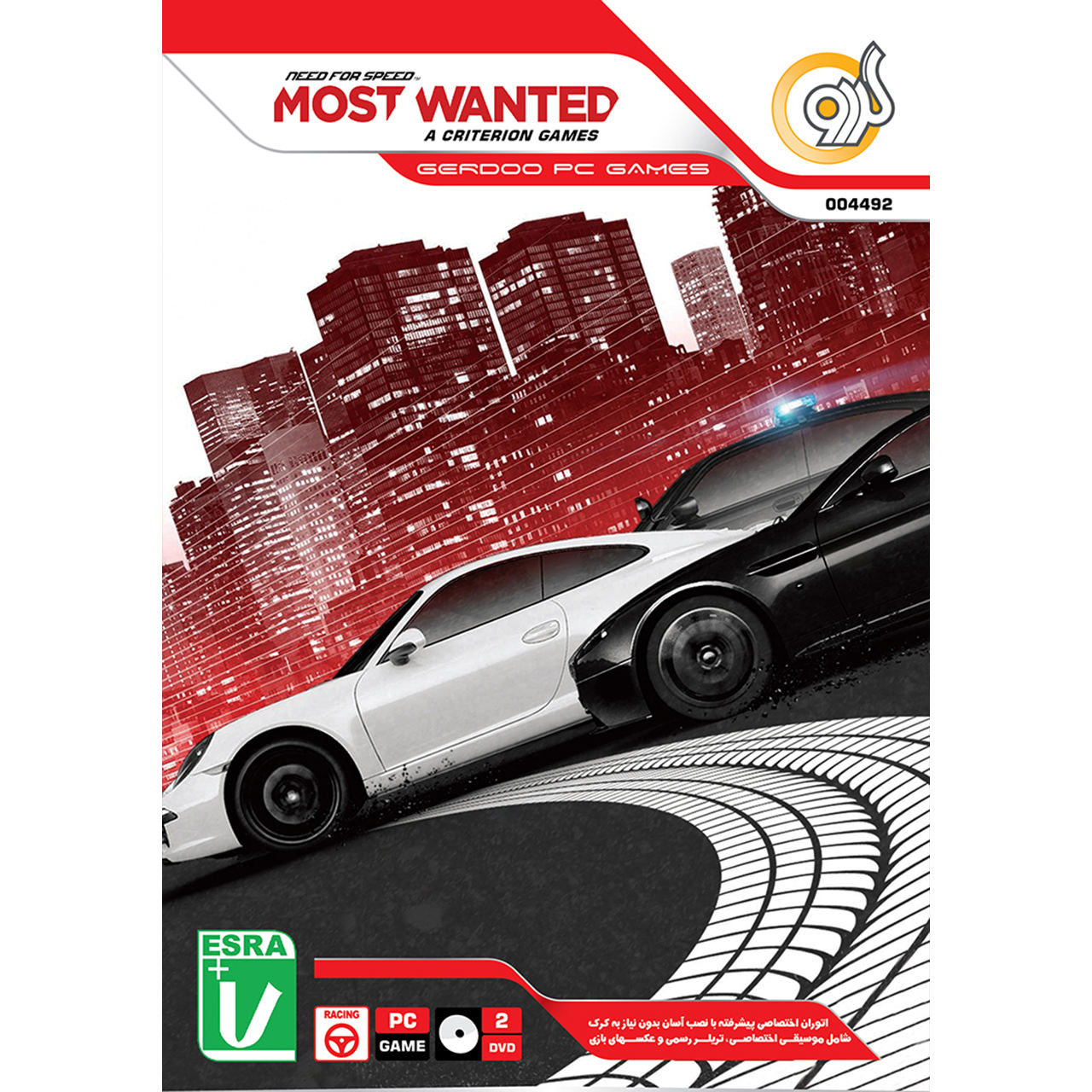 بازی گردو Need For Speed Most Wanted مخصوص PC