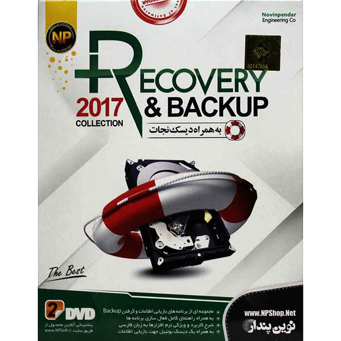 Recovery & Backup Collection 2017 نوین پندار